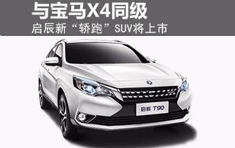 """启辰新""""轿跑""""SUV将上市 与宝马X4同级-东风启辰 文章 TOM汽车广场高清图片"""