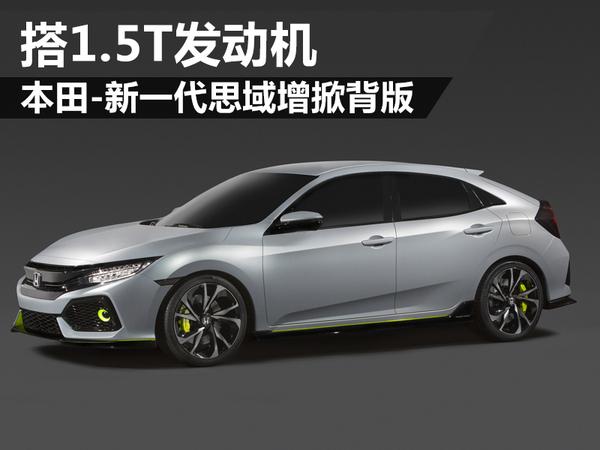 本田新一代思域-增掀背版 搭1.5t发动机