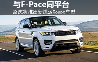 路虎将推出新揽运Coupe 与F-Pace同平台