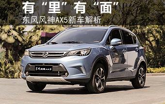 """有""""里""""有""""面"""" 东风风神AX5新车解析"""
