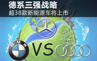 德系三强新能源战略 超38款电动车将上市