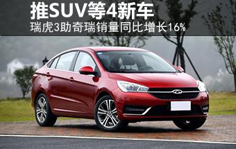 瑞虎3助奇瑞销量增16% 年内推SUV等4新车
