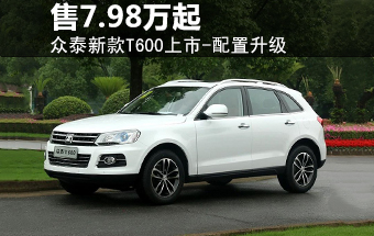 众泰新款T600上市 售7.98万起/配置升级