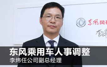 东风乘用车人事调整 李炜任公司副总经理