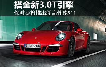 保时捷将推出高性能911 搭全新3.0T引擎