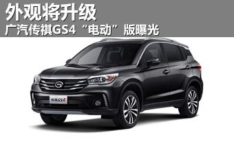 """广汽传祺GS4""""电动""""版曝光 外观将升级"""