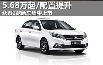 众泰2款新车集中上市 5.68万起/配置提升