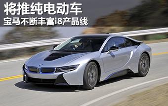 宝马不断丰富i8产品线 将推纯电动车型