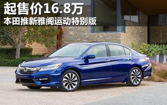 本田推新雅阁运动特别版 起售价16.8万