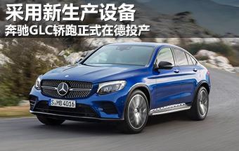 奔驰GLC轿跑-在德投产 采用新生产设备