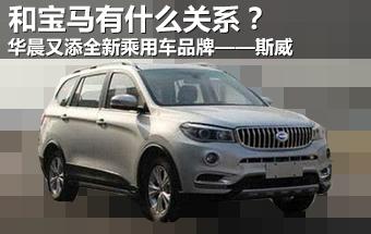 华晨鑫源新品牌—斯威 与宝马有关系吗?