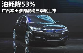 广汽本田雅阁混动三季度上市 油耗降53%