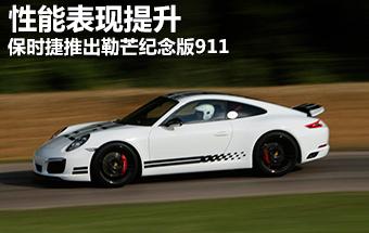 保时捷推出勒芒纪念版911 性能表现提升