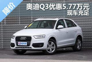 奥迪Q3优惠高达5.77万元 成都现车充足