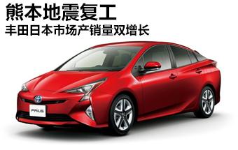 熊本地震复工 丰田日本市场产销量双增长