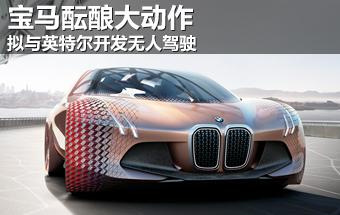 宝马酝酿大动作 拟与英特尔开发无人驾驶