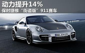 """保时捷推""""街道版""""911赛车 动力提升14%"""