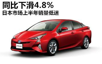 日本市场上半年销量低迷 同比下滑4.8%