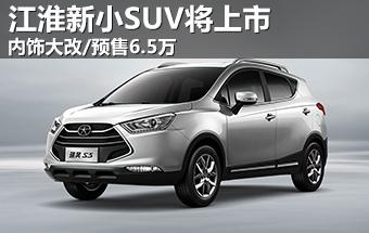 江淮新小SUV将上市 内饰大改/预售6.5万