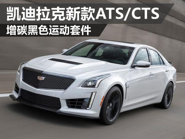凯迪拉克新款ats/cts 增碳黑色运动套件
