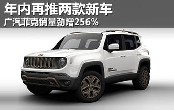 广汽菲克销量劲增256% 年内再推两款新车