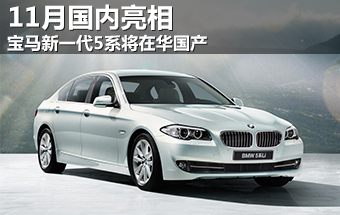 宝马新一代5系将在华投产 11月国内亮相
