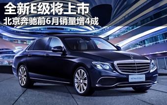 北京奔驰前6月销量增4成 全新E级将上市