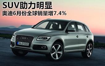 奥迪6月份全球销量增7.4% SUV助力明显