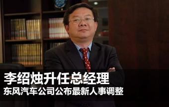 东风汽车公司人事调整 李绍烛升任总经理