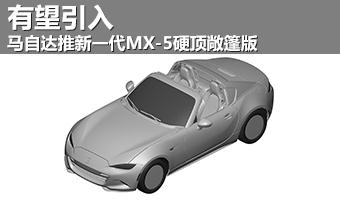 马自达推新一代MX-5硬顶敞篷版 有望引入