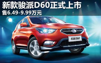 新款骏派D60正式上市 售6.49-9.99万元