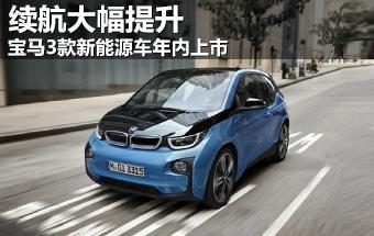 宝马3款新能源车年内上市 续航大幅提升
