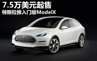 特斯拉推入门版ModelX  7.5万美元起售