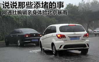 网通社编辑体验北京暴雨 说说那些添堵的事