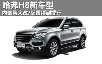 哈弗H8将推新款车型 内饰大改/配置提升