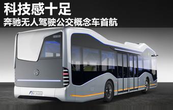 奔驰无人驾驶公交概念车首航 科技感十足