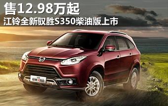 全新驭胜S350柴油版上市 售12.98万元起