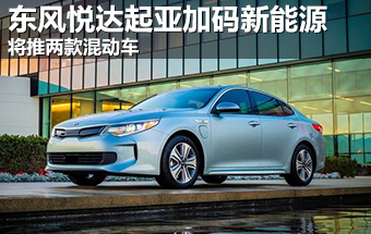东风悦达起亚加码新能源 将推两款混动车
