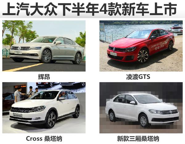 上汽大众7月销量大增32% 年内4款车上市
