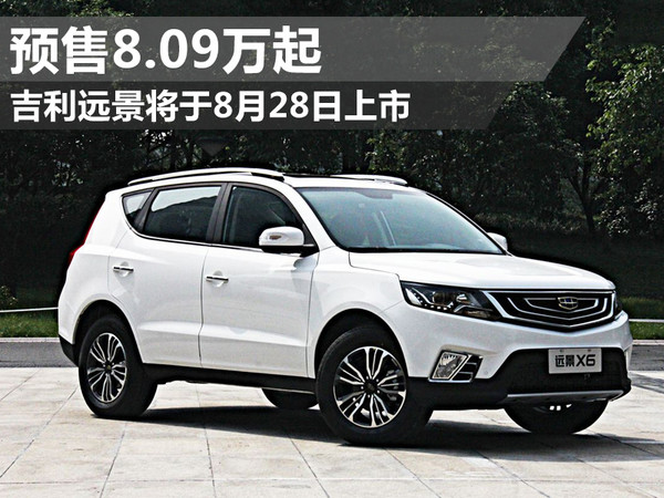 吉利远景SUV于8月28日上市 预售8.09万起高清图片