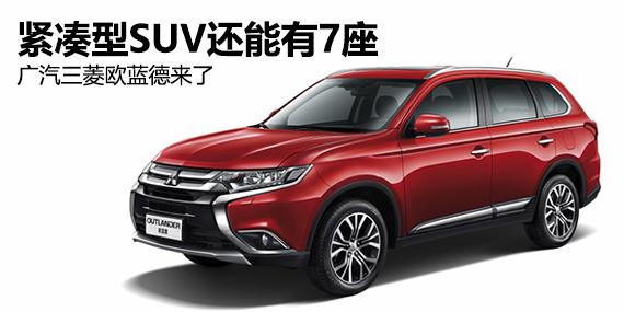 紧凑型SUV还能有7座 广汽三菱欧蓝德来了-三菱 文章 汽车频道 山西黄高清图片