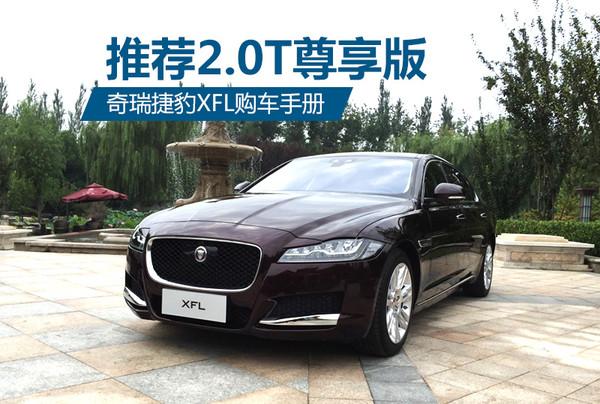 .0T尊享版 奇瑞捷豹XFL购车手册 图高清图片