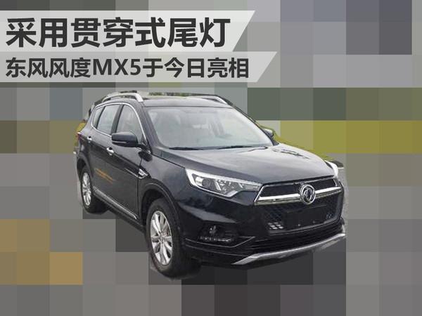 易车 > 正文   mx5是郑州日产旗下自主品牌东风风度推出的一款全新