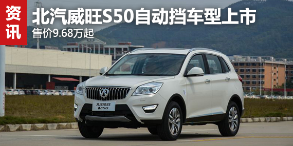 北威旺s50_北汽威旺s50自动挡车型上市 9.68万起售