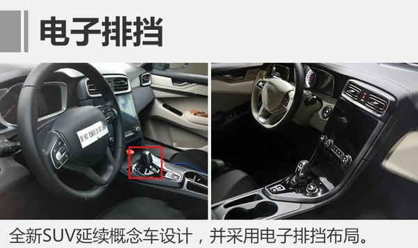 吉利新高端SUV内饰曝光 延续概念车风格高清图片