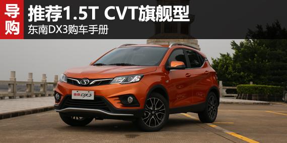 5T CVT 旗舰型 东南DX3购车手册-东南 文章 TOM汽车广场高清图片