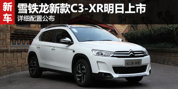 雪铁龙新款C3-XR明日上市 详细配置公布-东风雪铁龙 文章 TOM汽车广高清图片