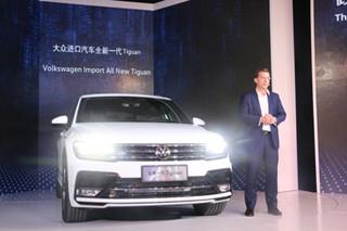 全新一代Tiguan正式上市 售26.28-39.18万