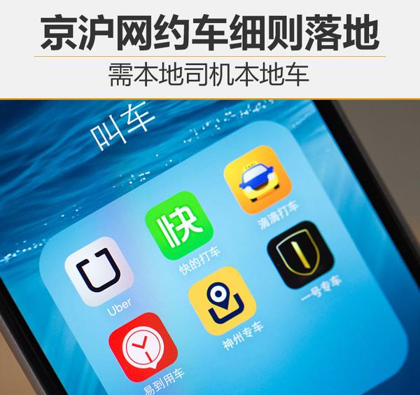 北京上海网约车细则落地 需本地司机本地车