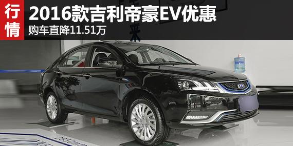 吉利帝豪EV各地行情 吉利帝豪EV降价 吉利帝豪EV优惠 吉利帝豪EV高清图片